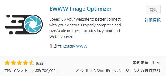 WordPress_愛用中のおすすめプラグイン一覧と、その導入手順&設定方法_1-2-11