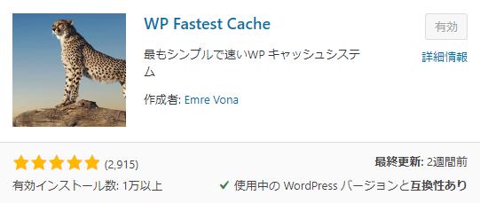 WordPress_愛用中のおすすめプラグイン一覧と、その導入手順&設定方法_1-2-12