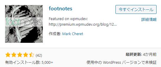 WordPress_愛用中のおすすめプラグイン一覧と、その導入手順&設定方法_2-03
