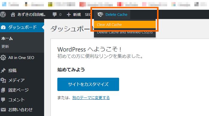 WordPress_各種設定が反映されないときの対処方法_1-1-01