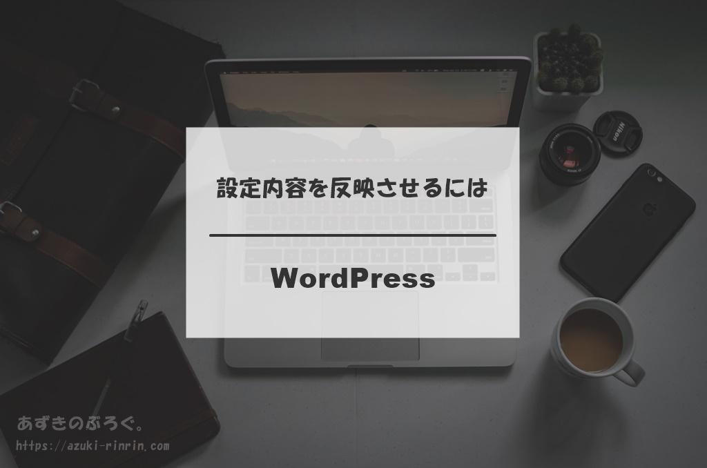 WordPress_各種設定が反映されないときの対処方法_アイキャッチ