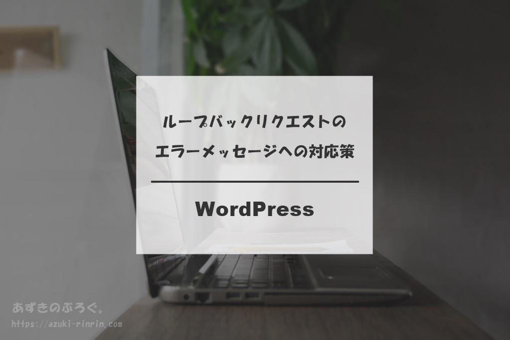 WordPress_ループバックリクエストエラーの解決方法_アイキャッチ