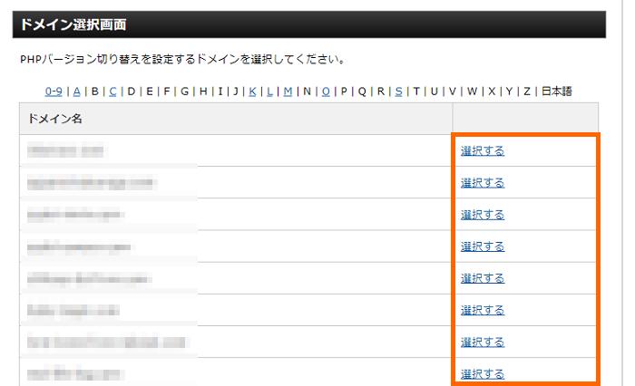 WordPress_サイトヘルスの「古いPHPバージョン…更新をおすすめします」の対処法_2-03