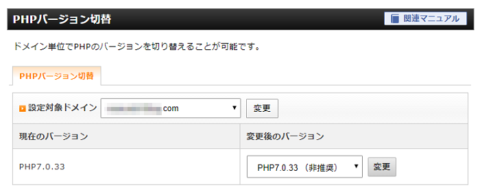 WordPress_サイトヘルスの「古いPHPバージョン…更新をおすすめします」の対処法_2-04