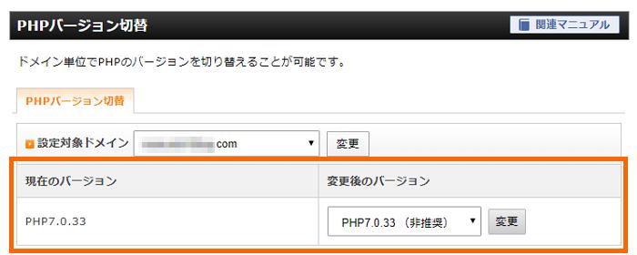 WordPress_サイトヘルスの「古いPHPバージョン…更新をおすすめします」の対処法_2-06