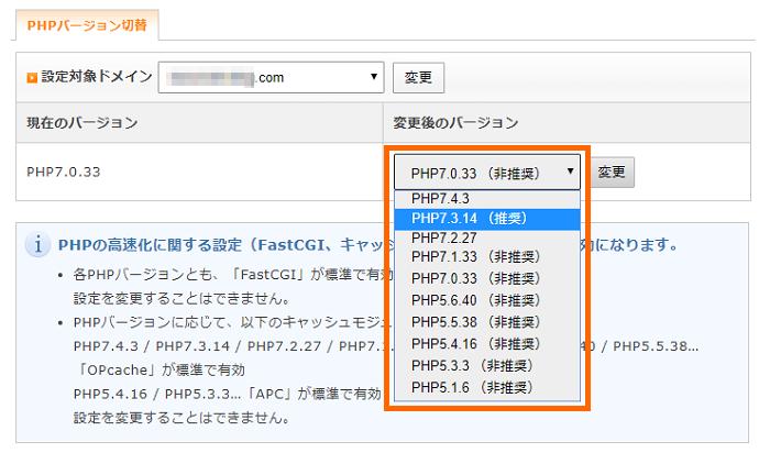 WordPress_サイトヘルスの「古いPHPバージョン…更新をおすすめします」の対処法_2-07
