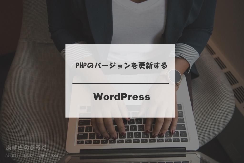WordPress_サイトヘルスの「古いPHPバージョン…更新をおすすめします」の対処法_アイキャッチ