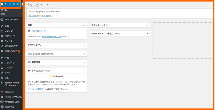 WordPress_サイトヘルスの「PHPの非常にバージョン…更新をおすすめします」の対処法_top-01