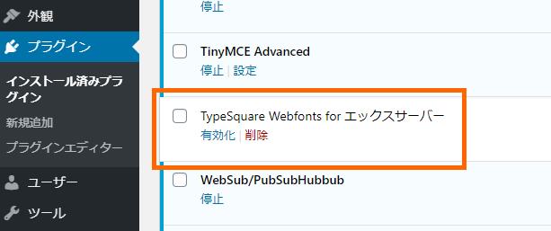 WordPress_TypeSquare Webfontsの概要&必要性_アイキャッチ