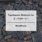 WordPress_TypeSquare Webfontsの概要・必要性・利用手順_アイキャッチ