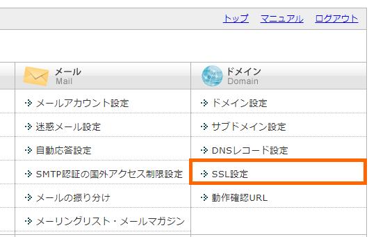 エックスサーバー_SSL証明書の更新手続き未完了メールが届いたら_2-01