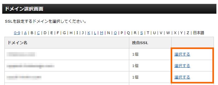 エックスサーバー_SSL証明書の更新手続き未完了メールが届いたら_2-02
