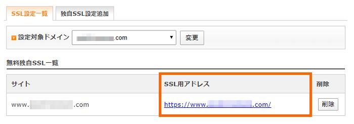 エックスサーバー_SSL証明書の更新手続き未完了メールが届いたら_2-03