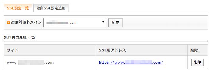 エックスサーバー_SSL証明書の更新手続き未完了メールが届いたら_2-04