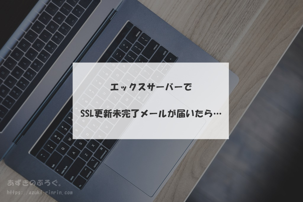 エックスサーバー_SSL証明書の更新手続き未完了メールが届いたら_アイキャッチ