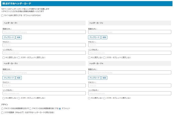 WordPress AFFINGER5「ヘッダーカード」の作り方&カスタマイズ方法 1-03