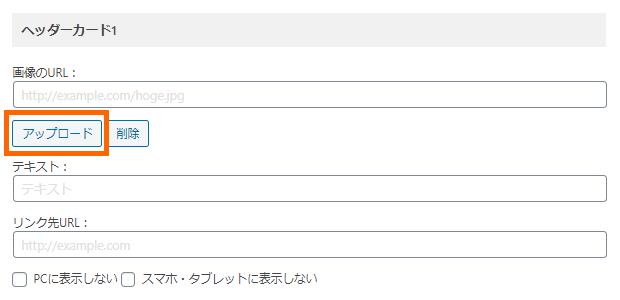 WordPress AFFINGER5「ヘッダーカード」の作り方&カスタマイズ方法 1-04