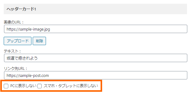 WordPress AFFINGER5「ヘッダーカード」の作り方&カスタマイズ方法 2-02