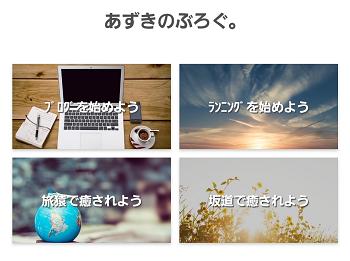 WordPress AFFINGER5「ヘッダーカード」の作り方&カスタマイズ方法 2-09