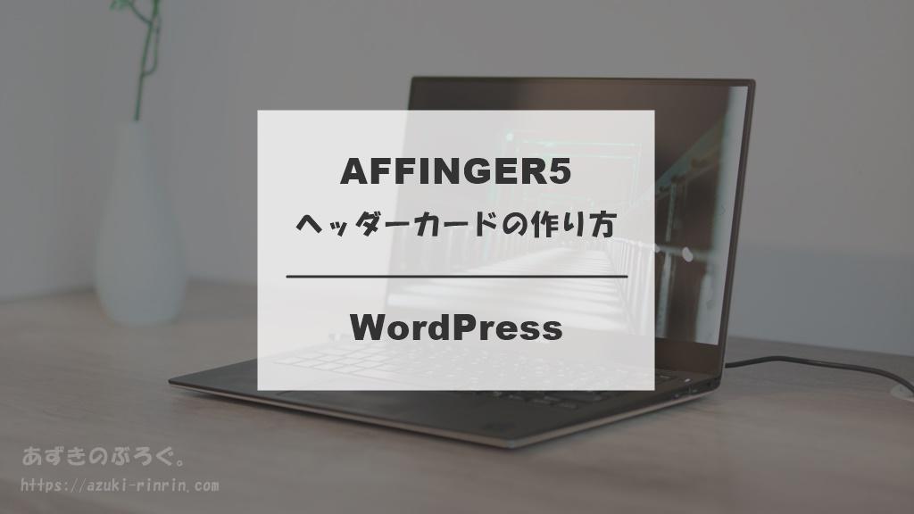 WordPress AFFINGER5「ヘッダーカード」の作り方&カスタマイズ方法 アイキャッチ