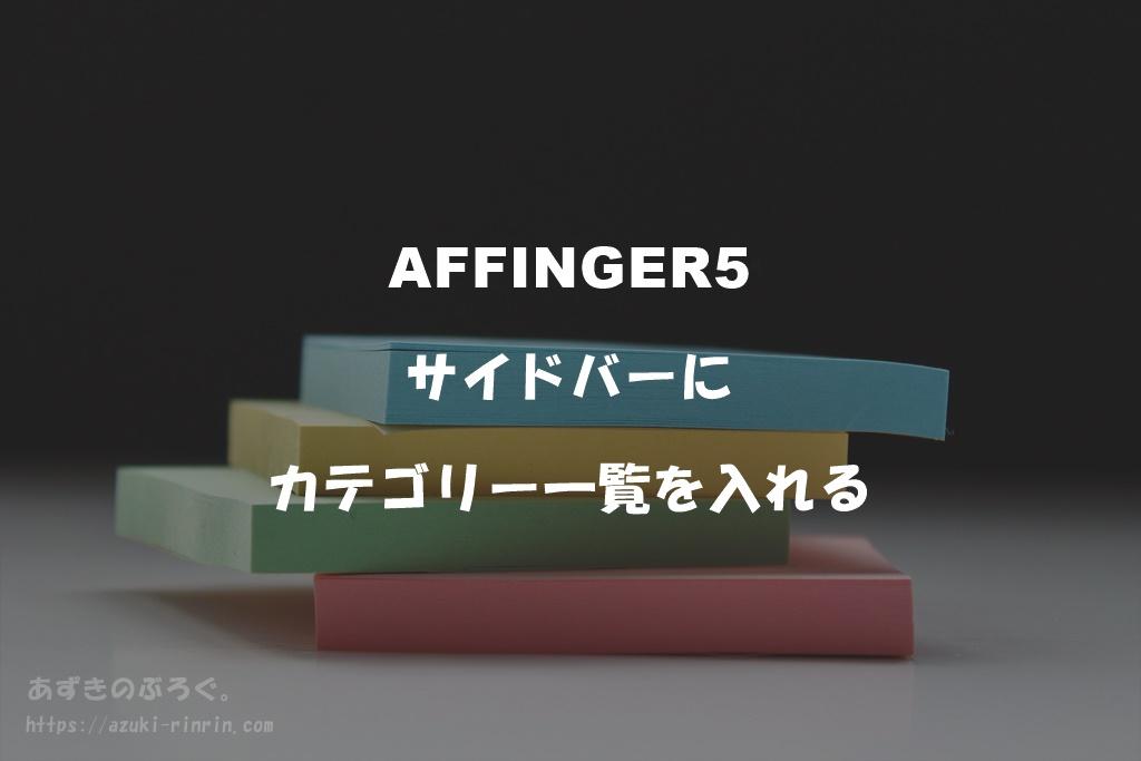 WordPress AFFINGERにおける、サイドバーにカテゴリー一覧を設置する手順 アイキャッチ