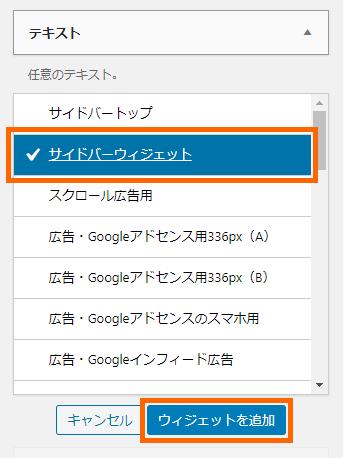 WordPress AFFINGER5における、サイドバーにプロフィールなどテキストや画像を設置する手順 1-03