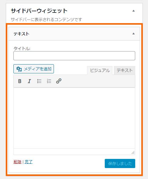 WordPress AFFINGER5における、サイドバーにプロフィールなどテキストや画像を設置する手順 1-04