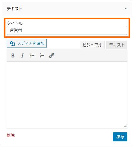 WordPress AFFINGER5における、サイドバーにプロフィールなどテキストや画像を設置する手順 1-05