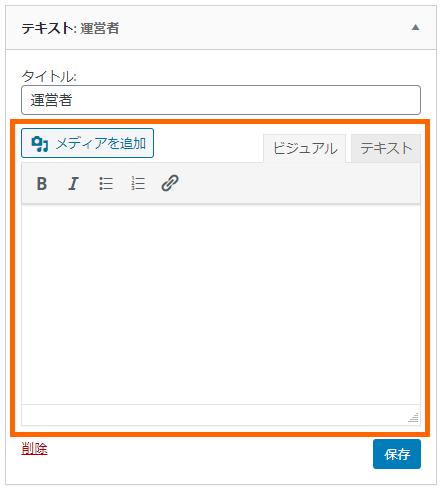 WordPress AFFINGER5における、サイドバーにプロフィールなどテキストや画像を設置する手順 1-07