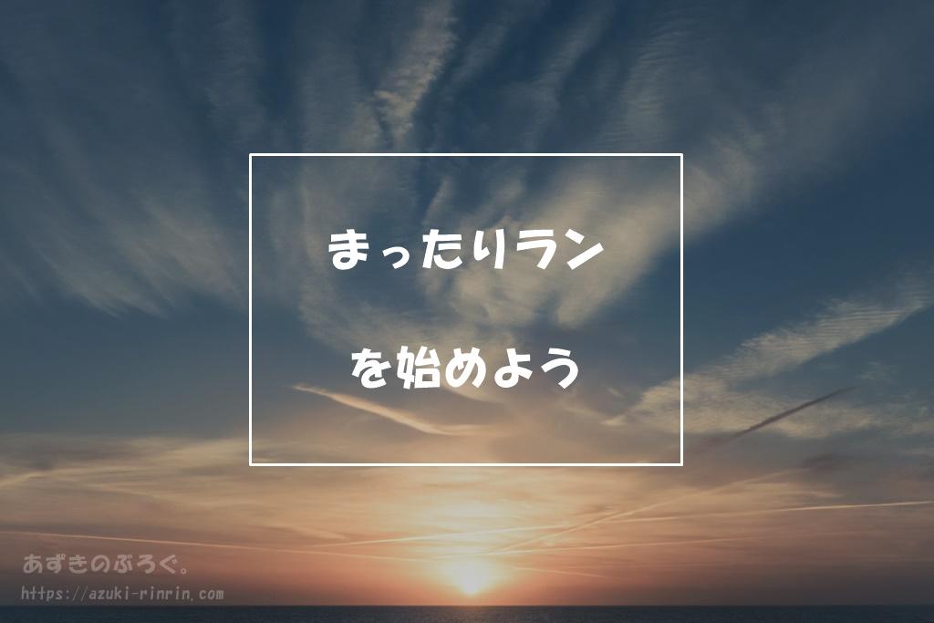 「あずきのランニング初心者ガイド」_総合TOPページ_アイキャッチ