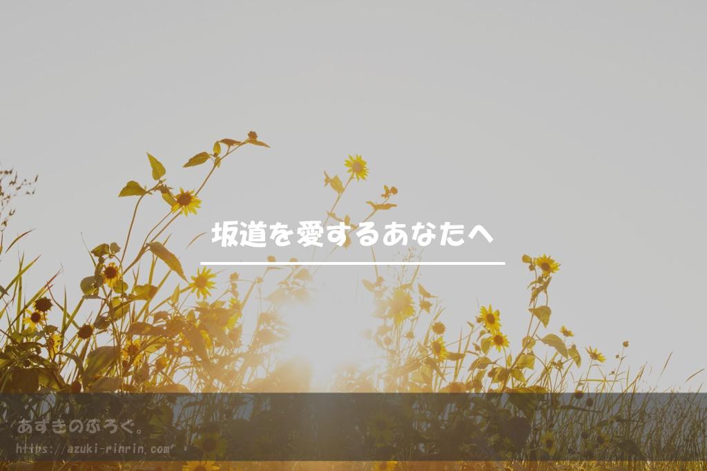坂道を愛する人へ_歌詞・MV考察まとめ_アイキャッチ