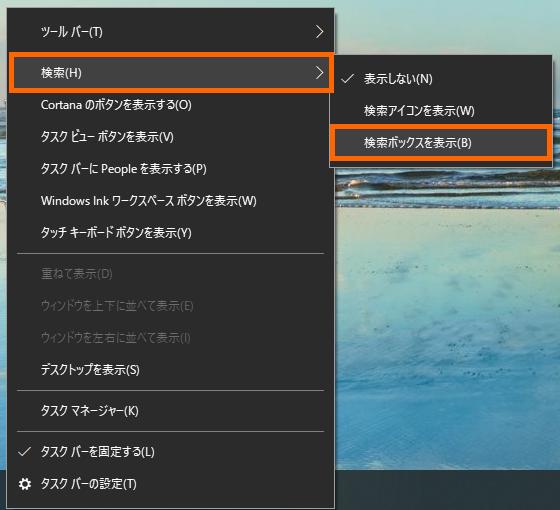 Windows10における「ペイント」の起動方法 1-03