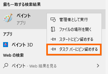 Windows10における「ペイント」の起動方法 1-05