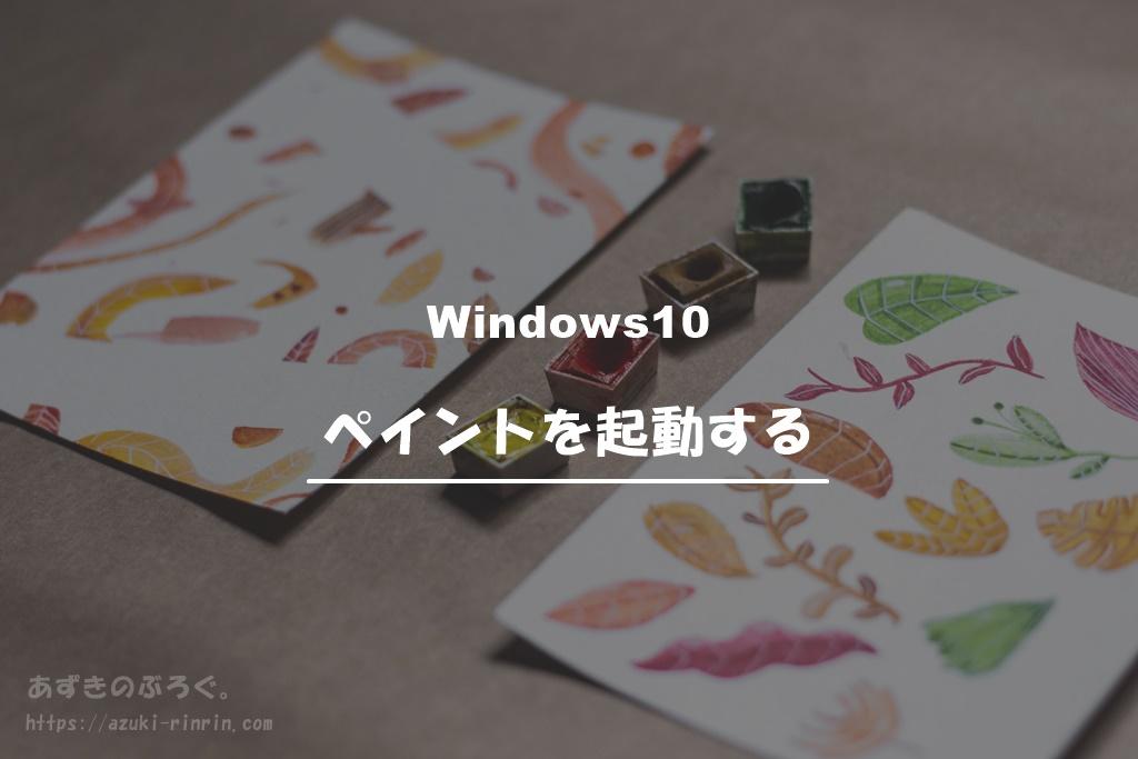 Windows10における「ペイント」の起動方法 アイキャッチ