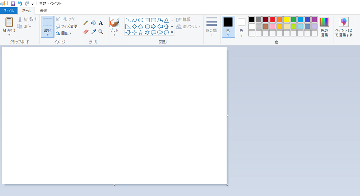 Windows10におけるスクリーンショットの方法と、その保存方法 2-01