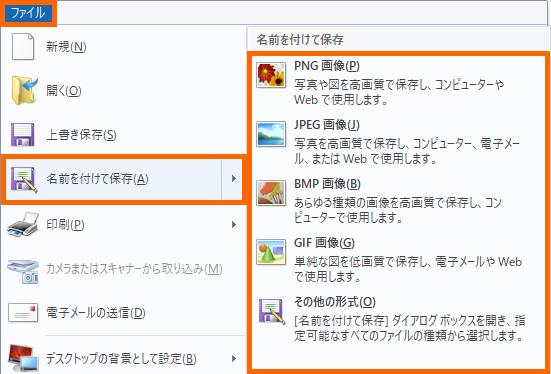 Windows10におけるスクリーンショットの方法と、その保存方法 2-03