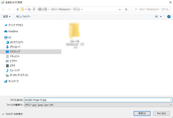 Windows10におけるスクリーンショットの方法と、その保存方法 2-04