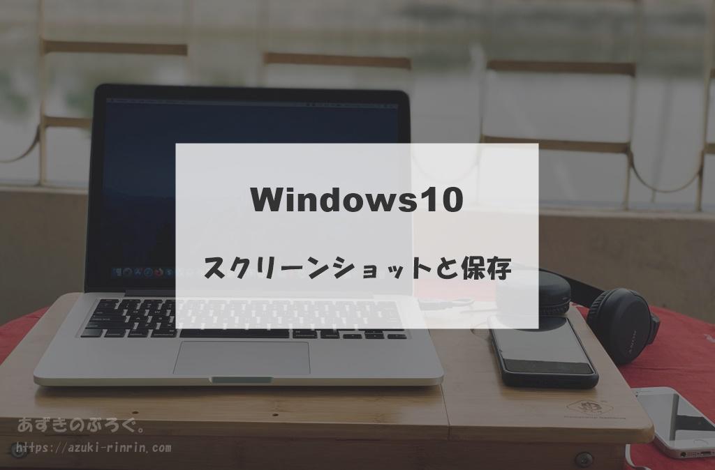 Windows10におけるスクリーンショットの方法と、その保存方法 アイキャッチ