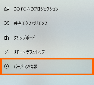 「お使いのWindows10バージョンのサービス終了が迫っています」と表示された場合の対処法_1-1-04