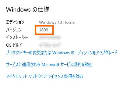 「お使いのWindows10バージョンのサービス終了が迫っています」と表示された場合の対処法_1-1-05