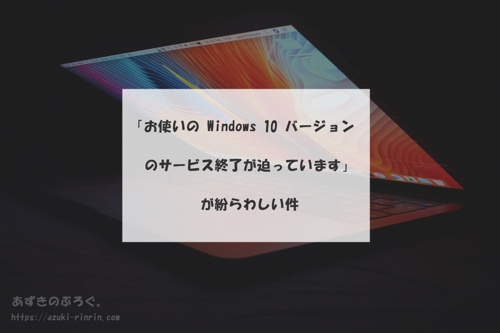 「お使いのWindows10バージョンのサービス終了が迫っています」と表示された場合の対処法_アイキャッチ