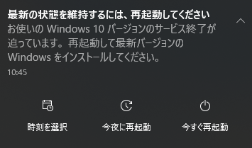 「お使いのWindows10バージョンのサービス終了が迫っています」と表示された場合の対処法_top-01