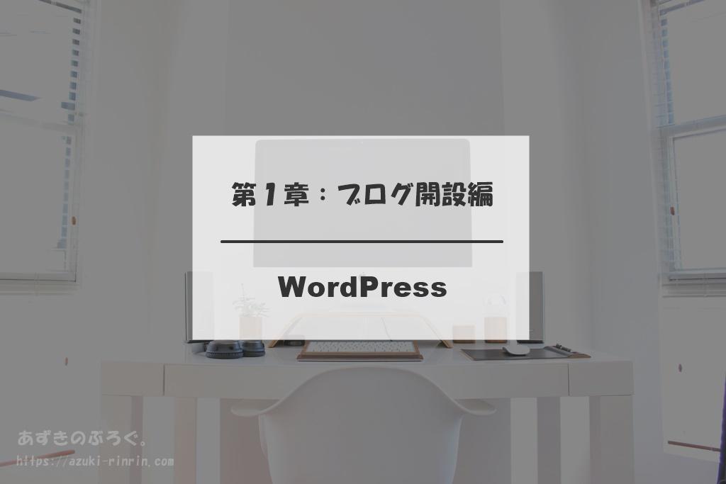WordPress完全初心者ガイド_第1章「ブログを開設しよう!」_アイキャッチ