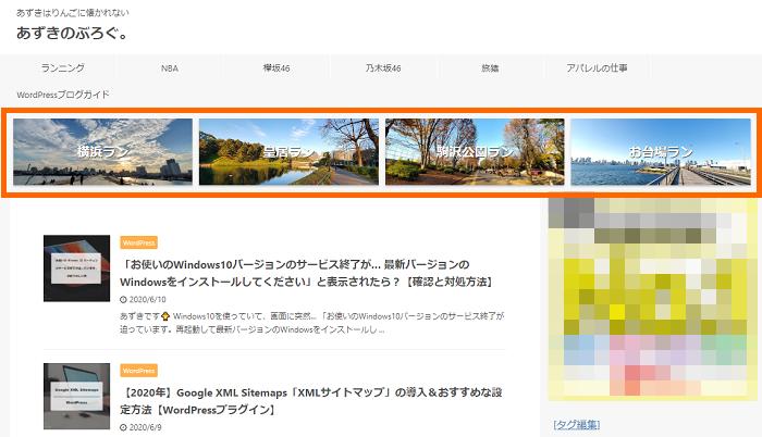 WordPress_AFFINGER5のガチレビュー_2-2-1