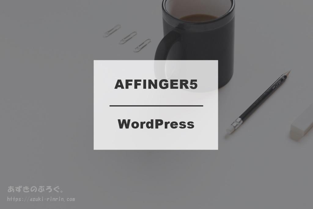 WordPress_AFFINGER5のガチレビュー_アイキャッチ