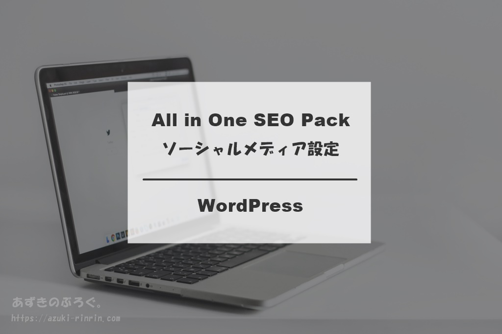 WordPressプラグイン「All in One SEO Pack」の設定方法 ソーシャルメディア編_アイキャッチ