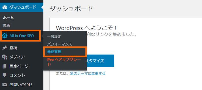 WordPressプラグイン「All in One SEO Pack」における「XMLサイトマップ」機能の導入と設定方法_1-01