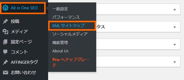 WordPressプラグイン「All in One SEO Pack」における「XMLサイトマップ」機能の導入と設定方法_1-03