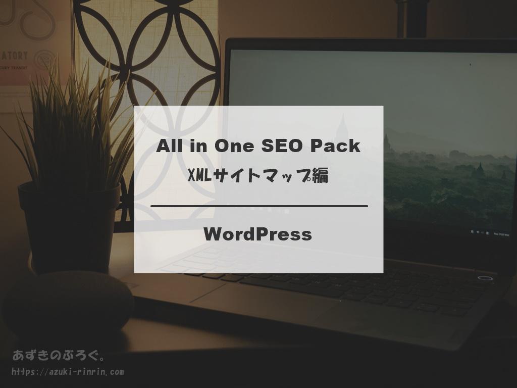 WordPressプラグイン「All in One SEO Pack」における「XMLサイトマップ」機能の導入と設定方法_アイキャッチ