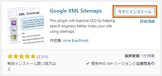 WordPressプラグイン「Google XML Sitemaps」におけるXMLサイトマップの導入&設定方法_1-03